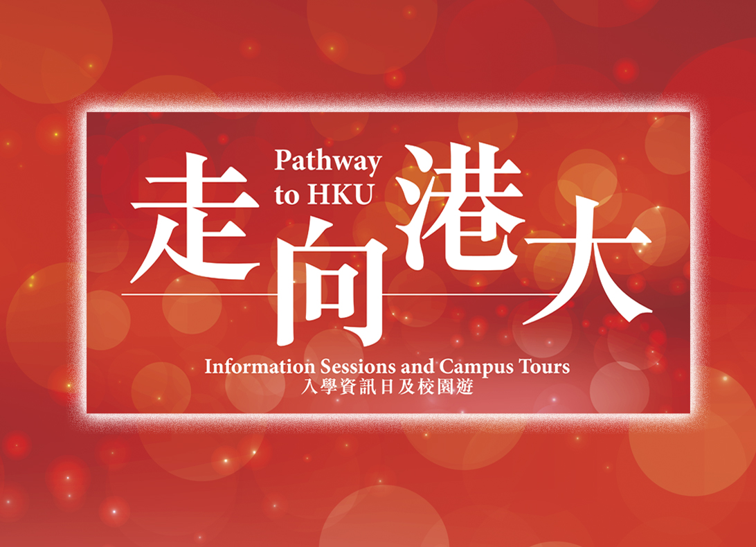 Pathway to HKU Information Sessions and Campus Tour